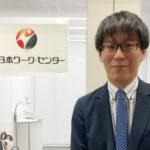 導入企業さまの声_株式会社日本ワーク・センター